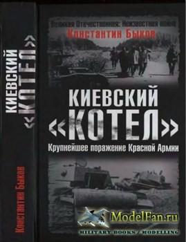 Киевский