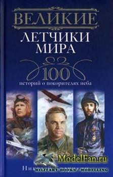 Великие летчики мира. 100 историй о покорителях неба  (Бодрихин Николай)
