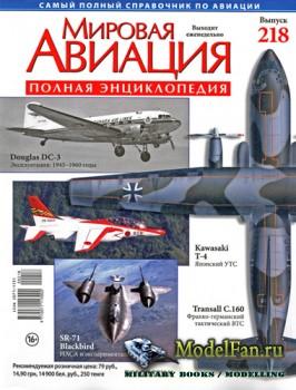 Мировая авиация (Выпуск 218) (апрель 2013)