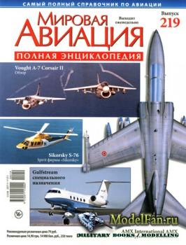 Мировая авиация (Выпуск 219) (апрель 2013)