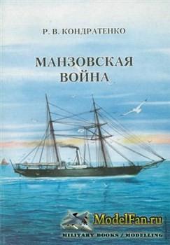 Манзовская Война (Р.В. Кондратенко)