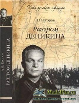 Разгром Деникина (А.И. Егоров)
