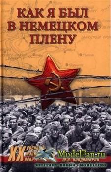 Как я был в немецком плену  (Владимиров Юрий)