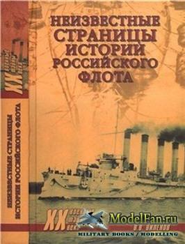 Неизвестные страницы истории российского флота (В.В. Виленов)