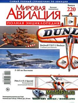 Мировая авиация (Выпуск 220) (май 2013)