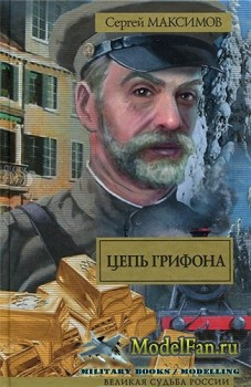 Великая судьба России в 140 томах