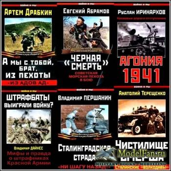 Война и мы в 94 томах