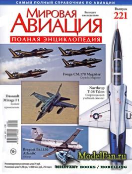 Мировая авиация (Выпуск 221) (май 2013)