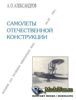 Самолеты отечественной конструкции (А.О. Александров)