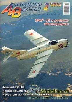 Авиация и Время 2013 №2 (133)