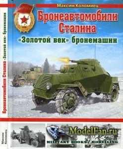Бронеавтомобили Сталина (Максим Коломиец)