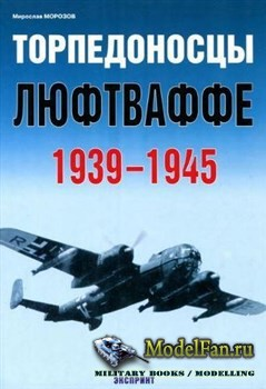 Торпедоносцы люфтваффе 1939-1945 (Мирослав Морозов)