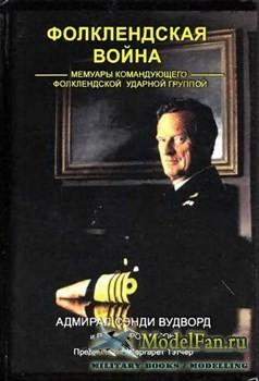 Фолклендская война. Мемуары командующего фолклендской ударной группой  (Вуд ...