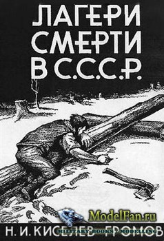 Лагери смерти в СССР. Великая братская могила жертв коммунистического терро ...