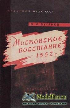 Московское восстание 1662 г. (Буганов В.И.)