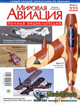 Мировая авиация (Выпуск 222) (май 2013)