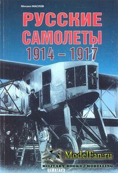 Русские самолеты 1914-1917 (Михаил Маслов)