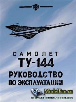 Самолет Ту-144. Руководство по эксплуатации  (Коллектив авторов)
