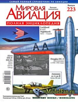 Мировая авиация (Выпуск 223) (май 2013)