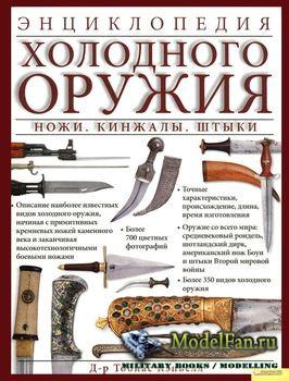 Энциклопедия холодного оружия: Ножи. Кинжалы. Штыки  (Тобиас Кэпвелл)