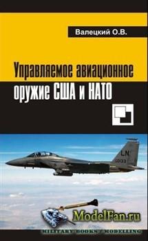 Управляемое авиационное оружие США и НАТО  (Валецкий О.В.)