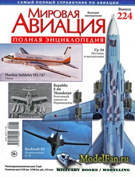 Мировая авиация (Выпуск 224) (май 2013)