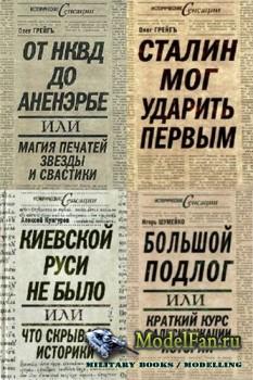 Исторические сенсации в 34 томах
