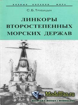 Линкоры второстепенных морских держав (С.Б.Трубицын)