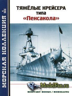 Морская Коллекция №4 2013 - Тяжелые крейсера типа «Пенсакола»