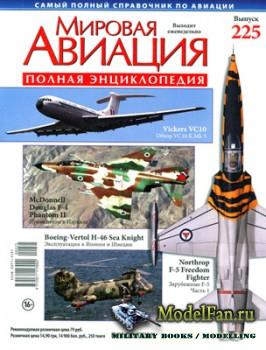 Мировая авиация (Выпуск 225) (июнь 2013)