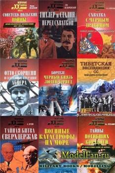 Военные тайны XX века в 104 томах