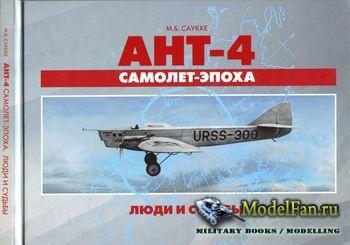 АНТ-4 - самолет-эпоха: Люди и судьбы