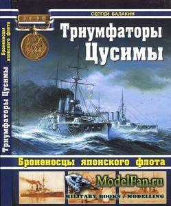 Триумфаторы Цусимы. Броненосцы Японского флота (Сергей Балакин)