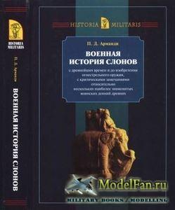 Военная история слонов (П.Д. Арманди)