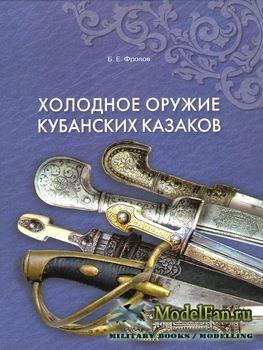 Холодное оружие Кубанских казаков (Б.Е.Фролов)