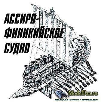 Левша 12/2010 - Ассиро-финикийское судно
