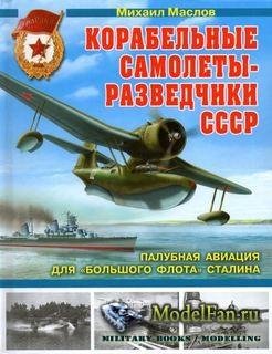 Корабельные самолеты-разведчики СССР (Михаил Маслов)