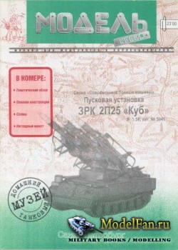 Модель-копия - ЗРК 2П25