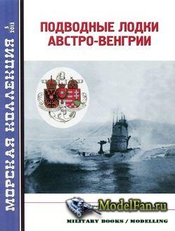 Морская Коллекция №5 2013 -Подводные лодки Австро-Венгрии