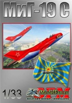 МиГ-19С парадный / MiG-19C [Реставрация и перекрас GPM]