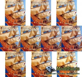 De Agostini - Великие парусники (Выпуски с 71-го по 80-й номера)