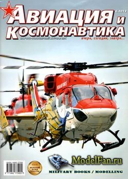 Авиация и Космонавтика вчера, сегодня, завтра 6.2013 (июнь)