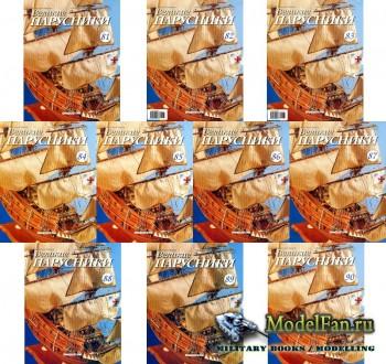 De Agostini - Великие парусники (Выпуски с 81-го по 90-й номера)