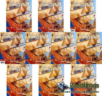 De Agostini - Великие парусники (Выпуски с 91-го по 100-й номера)