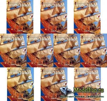 De Agostini - Великие парусники (Выпуски со 111-го по 120-й номера)