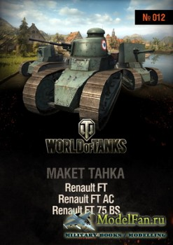 World of Tanks №012 - Renault FT своими руками
