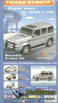 Умная Бумага №156-01 - Mercedes G-Klasse