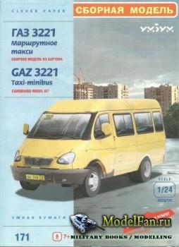 Умная Бумага №171 - ГАЗ-3221 маршрутное такси