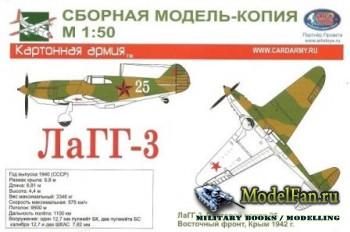 ЛаГГ-3 (зелёно-коричневый камуфляж) [Картонная Армия]