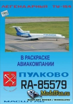 Ту-154Б-2 а/к